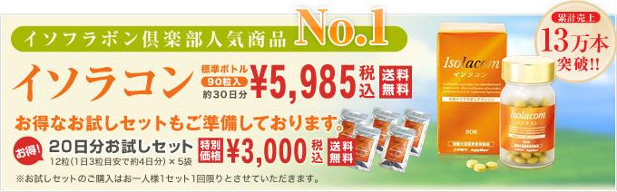 イソフラボン倶楽部人気商品No.1イソラコン