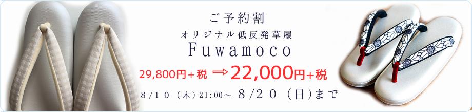fuwamoco