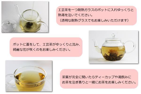 工芸茶の美味しい飲み方